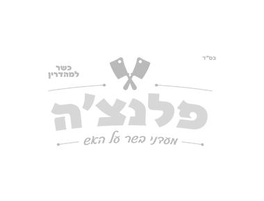 לאפה קבב כבש פלנצ'ה באר יעקב