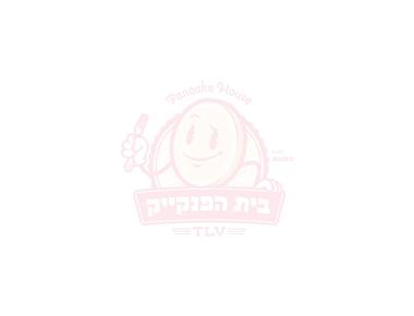 טוסט יווני בית הפנקייק TLV נמל תל אביב