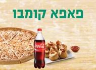 Papa Combo פאפא ג'ונס חיפה