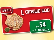 פיצה פיצרלה L משפחתית