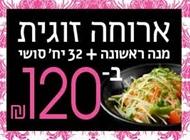 מבצע ארוחה זוגית פרנג'ליקו פתח תקווה - כשר