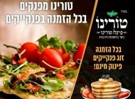 טורינו מפנקים! בכל הזמנה זוג פנקייקים מתנה פיצה טורינו חיפה