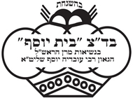 """בד""""צ בית יוסף"""