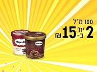 """מבצע גלידות 100 מ""""ל פאפא ג'ונס תל אביב"""