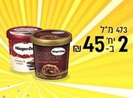"""מבצע גלידות 473 מ""""ל פאפא ג'ונס תל אביב"""