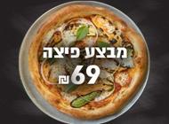מבצע פיצה משפחתית + תוספת + קוקה קולה 1.5 ליטר Deli המעדנייה של הפיאטו