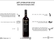"""בקבוק יין דלתון קברנה סוביניון 375 מ""""ל Tiger Lilly טייגר לילי רמת החייל"""