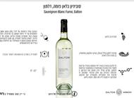 """בקבוק יין פומה בלאן 375 מ""""ל Tiger Lilly טייגר לילי רמת החייל"""