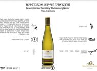 """בקבוק יין גוורצטרמינר 750 מ""""ל Tiger Lilly טייגר לילי רמת החייל"""
