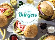ארוחת בורגר משפחתית קפית ירושלים הגן הבוטני