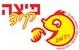 פיצה קיד באר יעקב