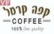 קפה קרמל נתניה