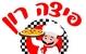 פיצה רון שלומי