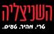 השניצליה באר יעקב