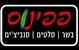 פפינוס אור יהודה