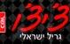 צ'יצ'ו גריל ישראלי גבעתיים