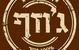 ג'וזף בורגר בר ירושלים