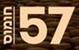חומוס 57 הוד השרון