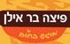 פיצה בר אילן ירושלים