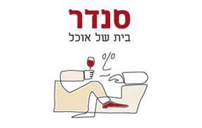 סנדר תל אביב