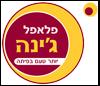 פלאפל ג'ינה שוקן תל אביב