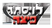 פיצה לויסתר ירושלים