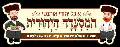 המסעדה היהודית בני ברק