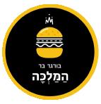 בורגר בר המלכה תל אביב יפו