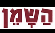 השמן תלפיות ירושלים