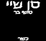 סן שיי באר שבע