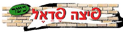 פיצה פדאל חיפה