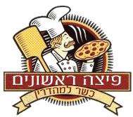 פיצה ראשונים ראשון לציון