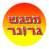 מפגש גרונר רמת גן