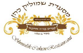 שמוליק כהן תל אביב