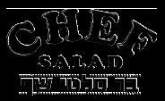 שף סלט תל אביב