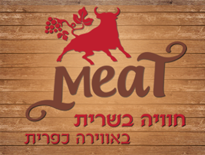 Meat מיט חיפה