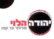 יהודה הלוי סנדוויץ' בר