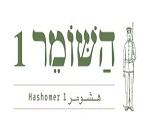 השומר 1 תל אביב