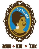 אום כולתום חיפה מסעדה טבעונית