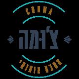 צ'ומה תל אביב