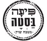 פיתה בסטה שרונה תל אביב