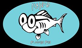 פישנזון נמל תל אביב
