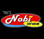 נובי Nobi שווארמה אשקלון