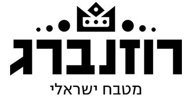 רוזנברג הרצליה