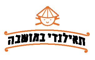 תאילנדי במושבה ירושלים