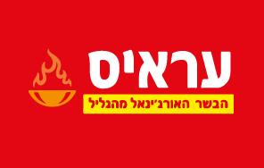עראיס רמת גן