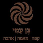 בן עמי ירושלים - מגשי אירוח