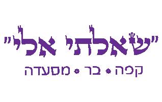 שאלתיאלי חיפה