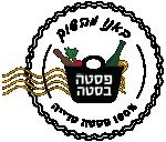 פסטה בסטה מחנה יהודה