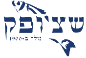שצ'ופק תל אביב